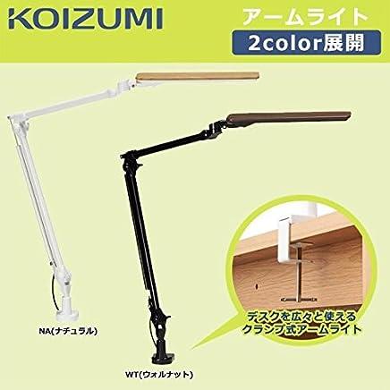 KOIZUMI コイズミファニテック LEDライト アームライト ■2種類の内「PCL-316?WT(ウォルナット)」のみです