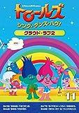 トロールズ:シング・ダンス・ハグ!Vol.11/クラウド・ラブ2[DVD]