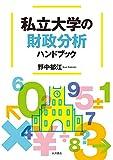 私立大学の財政分析ハンドブック
