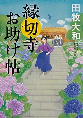 縁切寺お助け帖 (角川文庫)