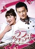 ラブ・アクチュアリー ~君と僕の恋レシピ~ DVD-SET1[DVD]