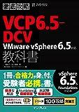 徹底攻略VCP6.5-DCV教科書 VMware vSphere 6.5対応 - 二岡祐介, 中川明美, 株式会社ソキウス・ジャパン