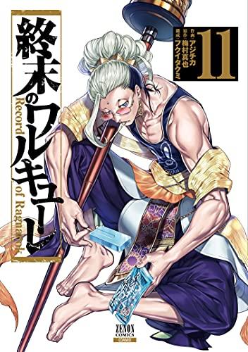 終末のワルキューレ (11) (ゼノンコミックス)