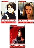 トリコロール 青の愛、白の愛、赤の愛 [レンタル落ち] 全3巻セット [マーケットプレイスDVDセット商品] image