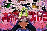 ZBYBGP Rompecabezas para Adultos,Anime Mob Psycho 100 Rompecabezas,Rompecabezas para niños,Juego Intelectual,Aprendizaje,Juguetes educativos,1000 Piezas (75 x 50 cm)
