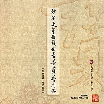 妙法蓮華經觀世音菩薩普門品 (美聲台語 教念版 03)