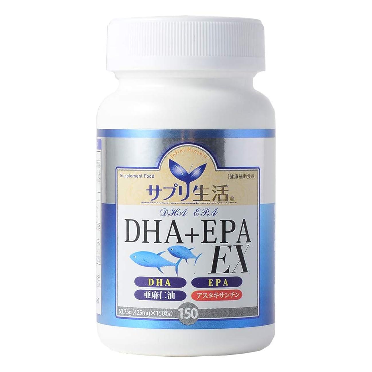 マット誕生防水サプリ生活 DHA+EPA EX