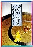 つゆのひぬま (新潮文庫)
