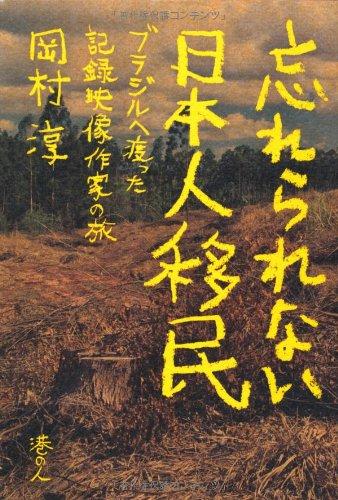 忘れられない日本人移民 ブラジルへ渡った記録映像作家の旅 / 岡村 淳