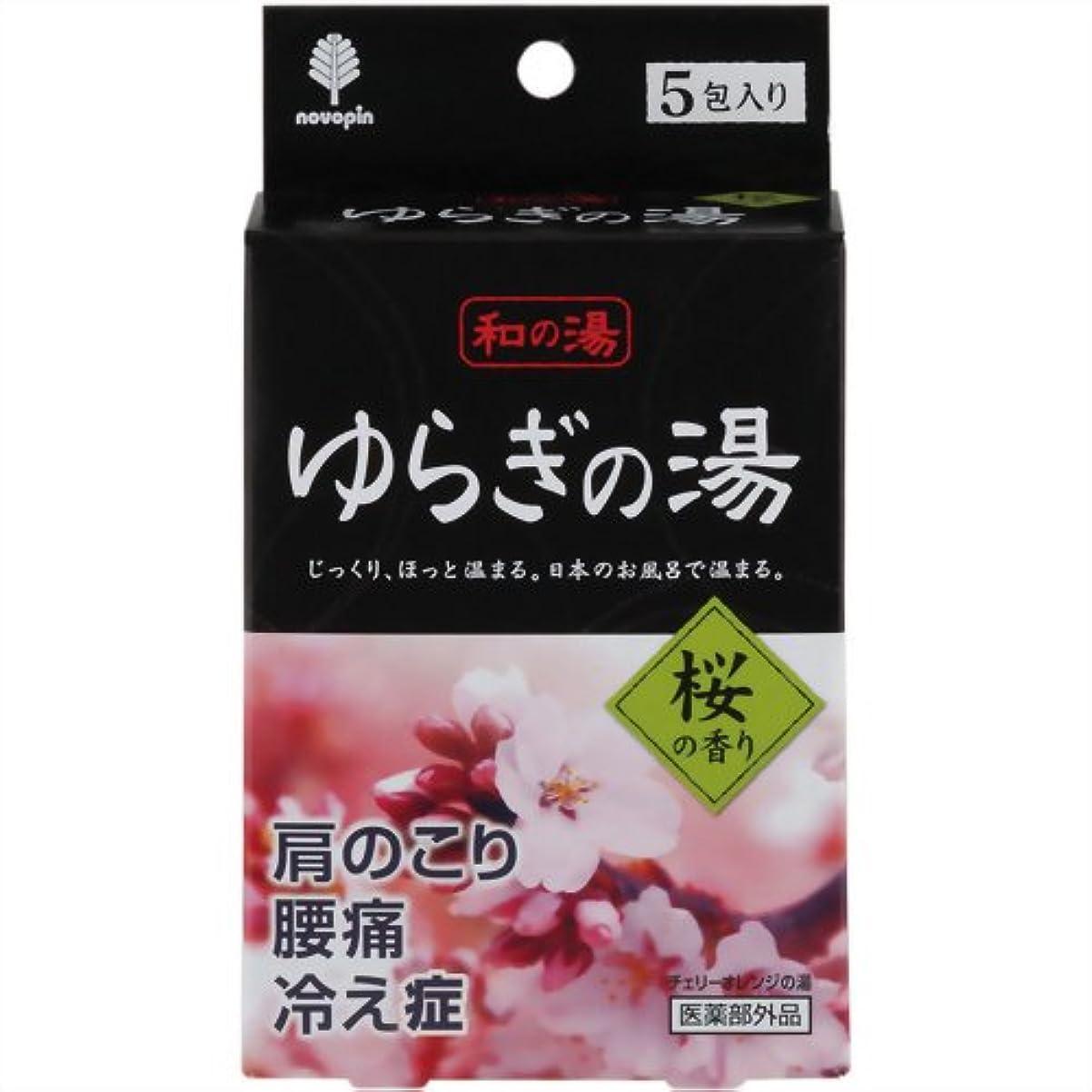 おばあさん選択する説明的和の湯 ゆらぎの湯 桜の香り
