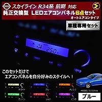 スカイライン R34系 前期 対応オートエアコンタイプ LEDエアコンパネル 6点セット 発光色は ブルー【メガLED】