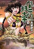 パトラと鉄十字 (3) (バンブー・コミックス)