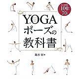 YOGAポーズの教科書