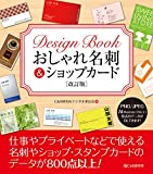 改訂版 DesignBook おしゃれ名刺&ショップカード