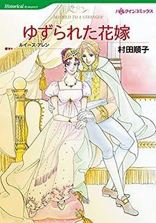 ゆずられた花嫁 ハーレクインコミックス