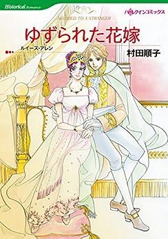 [村田 順子, ルイーズ・アレン]のゆずられた花嫁 ハーレクインコミックス