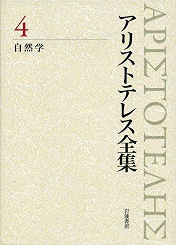 自然学 (新版 アリストテレス全集 第4巻)
