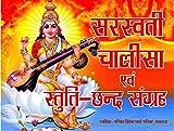 Saraswati Chalisa Evam Stuti Chhand Sangrah (Hindi Edition)