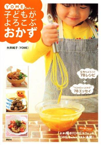 YOMEちゃんの子どもがよろこぶおかず (講談社のお料理BOOK)の詳細を見る