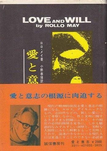 愛と意志 (1972年)