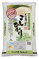 みのライス 【 精米 】 富山県産 となみ野米 コシヒカリ 5kg 令和2年産
