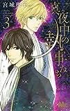 真夜中の執事たち 3 ―メイちゃんの執事 side B― (マーガレットコミックス)