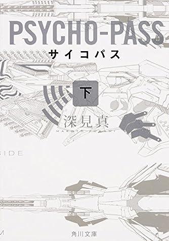 PSYCHO-PASS サイコパス (下) (角川文庫)