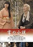 掌の小説 [DVD] image