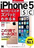 ポケット百科 [docomo版] iPhone5s/5c知りたいことがズバッとわかる本