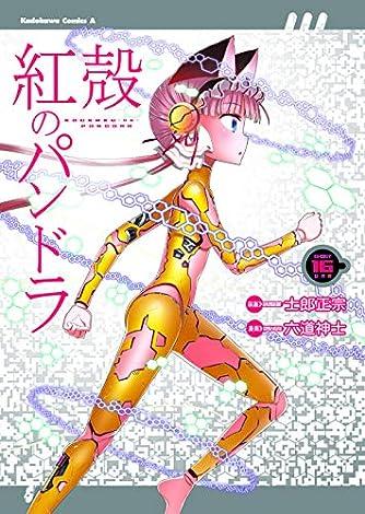 紅殻のパンドラ (16) (角川コミックス・エース)