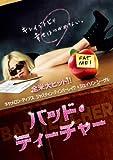 バッド・ティーチャー[DVD]