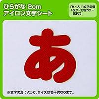 ひらがなワッペン2cm(あ~んまで1文字単位でお申込み頂けます) 生地:刺繍調 (カラー:桃)