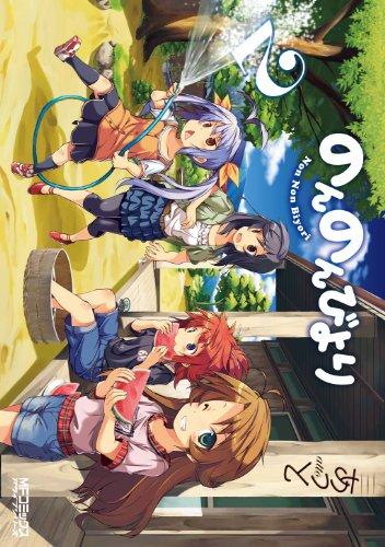 のんのんびより 2 (MFコミックス アライブシリーズ)