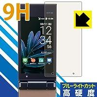 PDA工房 MARVERA KYF35 9H高硬度[ブルーライトカット] 保護 フィルム 光沢 日本製