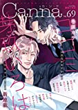 オリジナルボーイズラブアンソロジーCanna Vol.69 (cannaコミックス)