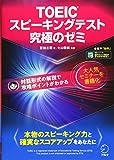 【音声DL】TOEIC(R)スピーキングテスト究極のゼミ