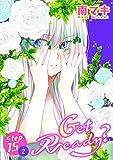 Get Ready?[1話売り] story15-2 (花とゆめコミックススペシャル)