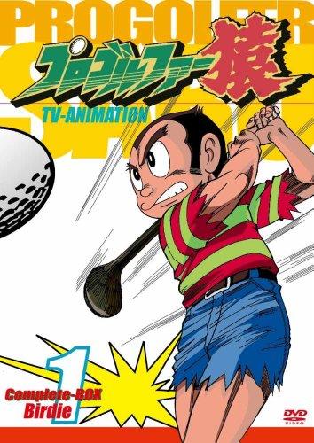 プロゴルファー猿Complete BOX-Vol.1 [DVD]