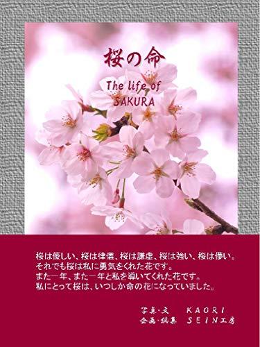 The life of SAKURA (Japanese Edition)
