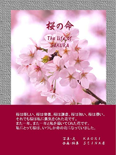 The life of SAKURA (Japanese Edition)