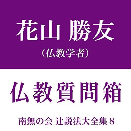 『南無の会 辻説法大全集 8.仏教質問箱』のカバーアート