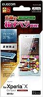 エレコム Xperia X Compact フィルム SO-02J フィルム ゲーム用 ブルーライトカット 反射防止 PM-SOXCFLGMBL