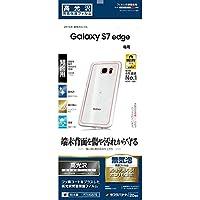 ラスタバナナ Galaxy S7 edge SC-02H/SCV33 フィルム 高光沢 ギャラクシー 背面保護フィルム 日本製 P710GS7E