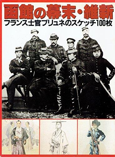 函館の幕末・維新―フランス士官ブリュネのスケッチ100枚の詳細を見る