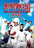 野球 熱闘甲子園 2021 〜第103回大会 46試...