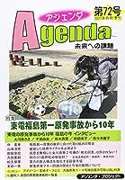 アジェンダ 未来への課題 第72号: 東電福島第一原発事故から10年
