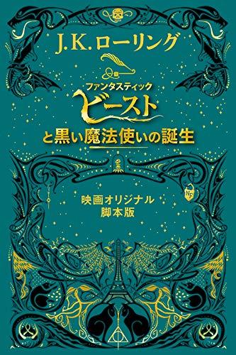 『ファンタスティック・ビーストと黒い魔法使いの誕生』  <映画オリジナル脚本版> ファンタスティック・ビースト (Fantastic Beasts)