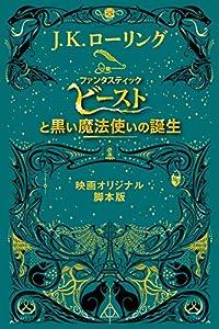 ファンタスティック・ビースト (Fantastic Beasts) 2巻 表紙画像