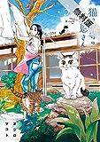 猫のお寺の知恩さん(3)【期間限定 無料お試し版】 (ビッグコミックス)