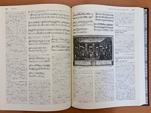 ニューグローヴ世界音楽大事典 (第1巻) アーインセン